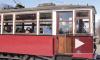 Петербуржцы окунулись в атмосферу блокадного Ленинграда, прокатившись на военных трамваях