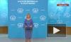 МИД РФ удовлетворен решением о прекращении огня в зоне Израиля и сектора Газа
