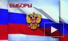 Явка на выборах президента России составила 65,3%
