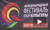 Джей-Джей Йохансон приехал в Петербург на закрытие квир-фестиваля