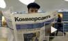 Гендиректор «Коммерсанта» обещает засудить Потупчик и «Наших» за хакерскую атаку