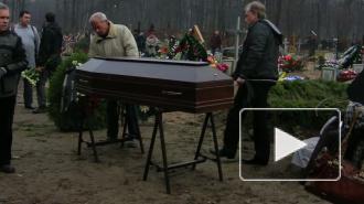 В Петербурге похоронили МС Вспышкина