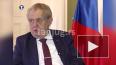 Земан заявил, что агрессия НАТО против Югославии была пр...