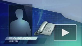 Лидера ОГФ Ольгу Курносову отпустили домой. Слушание ее дела состоится 8 июня