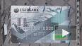 В Петербурге собрали самую большую платежную карту