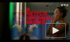"""Жизнь мажоров: Netflix показали трейлер второго сезона сериала """"Элита"""""""