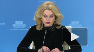 Голикова назвала требуемый уровень вакцинации от коронавируса в России