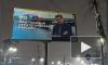 В Киеве появились билборды за стратегическое партнерство с Россией