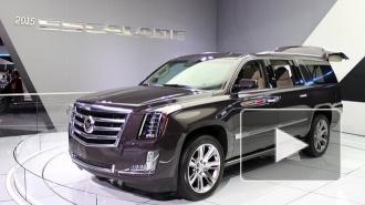 Новый Cadillac Escalade будет стоить от 4,34 млн рублей
