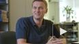 Алексей Навальный стал лидером протеста в России