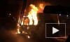 Маршрутка полностью выгорела в утреннем пожаре на Ветеранов