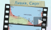 """Ливийские повстанцы пошли на """"последний"""" штурм Сирта"""
