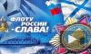 День ВМФ: поздравления в прозе, в стихах, картинки, открытки можно отправлять близким по смс
