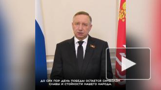 Беглов поздравил ленинградцев-петербуржцев с Днем Победы