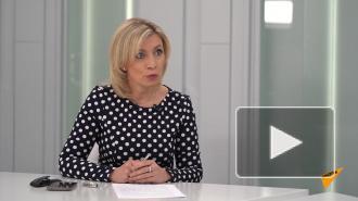 """МИД России: """"США самостоятельно подорвали свою консульскую работу в РФ"""""""