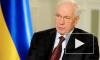Оппозиция вынудила премьер-министра Украины Азарова подать в отставку