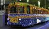 Волшебный трамвай запустили в Петербурге
