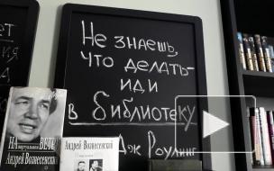 """Библиотеки Выборга впервые примут участие в """"Ночи музеев"""""""