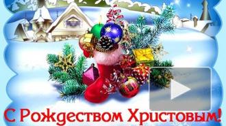 СМС-поздравления с Рождеством Христовым 2015 в стихах и в прозе набирают популярность у россиян