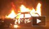 """""""Гори, гори ясно, чтобы не погасло"""": бездомные подожгли старый автомобиль"""