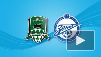 Прямая трансляция матча Зенит - Краснодар 6 декабря начнется в 16:30