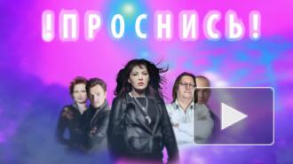 "Мастер-класс ""ПРОСНИСЬ!"""