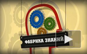 Сергей Капица. Русская наука после «Большого взрыва»