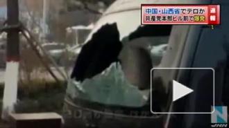 У здания компартии Китая произошла серия взрывов, погиб человек