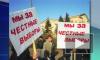 Московской полиции предлагают 4 февраля влиться в колонны оппозиции