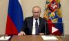 Путин рассказал о мерах соцподдержки во время пандемии коронавируса