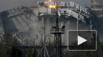 Новости Новороссии: в донецком аэропорту взорвано здание старого терминала