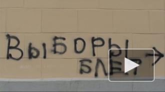 Выборам посвящается! Здание кожвендиспансера изрисовали граффитисты