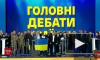 Дебаты в Украине: подведение итогов