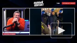 Соловьев назвал провокацией инцидент в Петербурге, где омоновец пнул в живот женщину