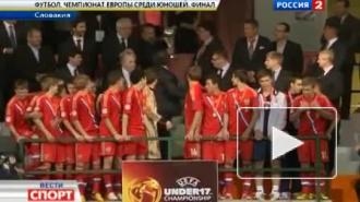 Россия стала чемпионом Европы