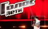 «Голос.Дети», 2 сезон: на Первом канале прошли первые «слепые прослушивания»