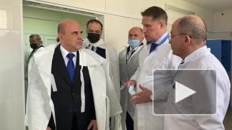 Мишустин осмотрел городскую больницу в Дербенте