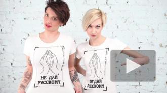 """""""Не дай русскому!"""" - Украинки объявляют странную """"сексуальную забастовку"""""""