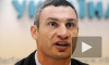 Виталий Кличко не смог попасть в Верховную раду