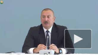 Алиев заявил, что Азербайджан не имеет территориальных претензий к Армении