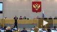 В Госдуме был принят проект бюджета на 2020-2021 годы