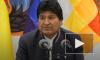 В МИД России с тревогой восприняли отставку президента Боливии