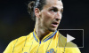 Швеция - Россия: Ибрагимович начнет матч на скамейке запасных