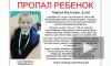 Поискам 6-летнего Павла Костюнина могут помочь петербуржцы