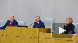 Володин напомнил о рисках, которые несет вывод капитала за рубеж