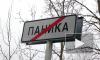 Совфед требует наказания для паникеров, в том числе в Крымске
