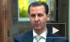 Асад заявил, что Сирия не настроена враждебно против Турции