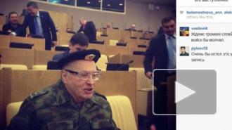 Владимир Вольфович показал в Госдуме, что он настоящий полковник