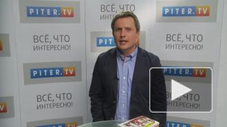Книжный Петербург: обзор четвёртой недели марта