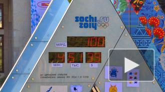 Олимпийские часы в Сочи начали считать деньги